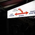 江原道江陵市外巴士轉運站_東首爾市外巴士轉運站 (7).jpg