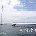 2017秋遊濟州day2日記流水帳.jpg