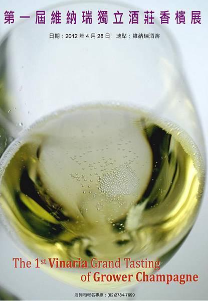 Vinaria Event-Champagne_Tasting-201204281-insert