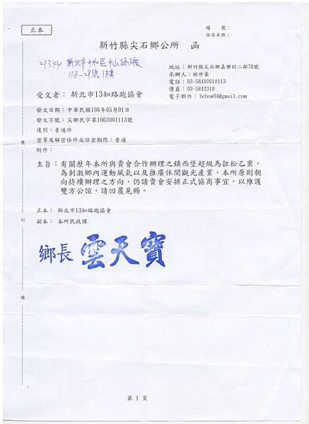 公所邀請函.jpg