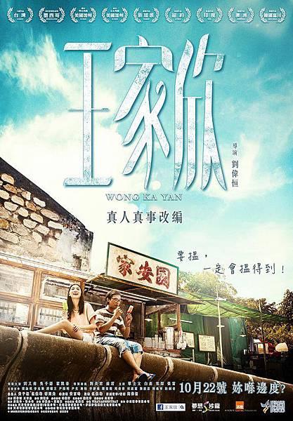 Wong_Ka_Yan_poster.jpg