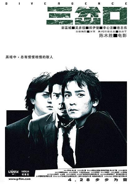 San_cha_kou_Poster.jpg