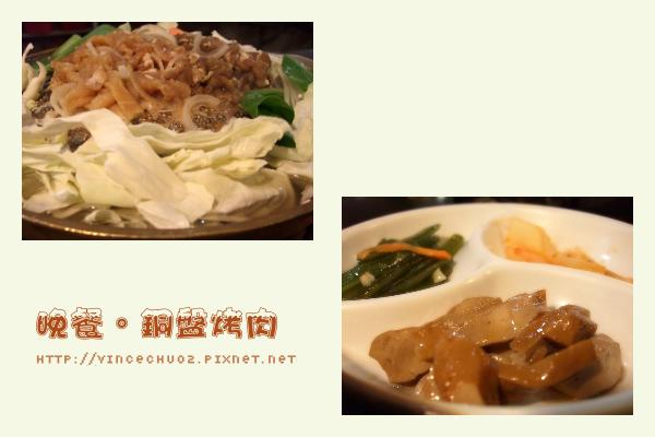 0318 銅盤烤肉.png
