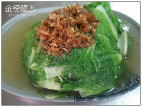 燙青菜 /金榜麵館