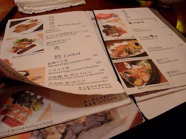 這麼高級的壽司店,菜單怎麼這麼破?