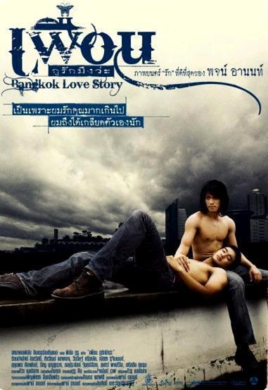 曼谷愛情故事 007