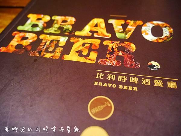 布娜飛比利時啤酒餐廳 01