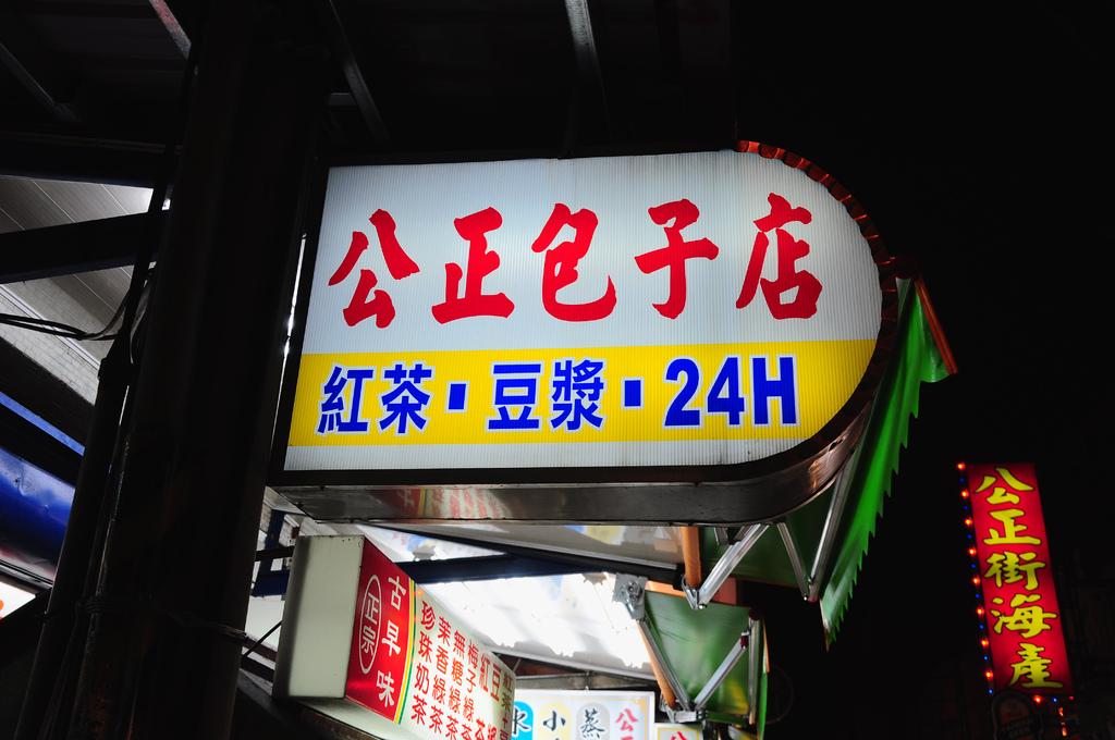 公正包子店 03