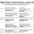 N°168 Prime牛排館 menu 1.png