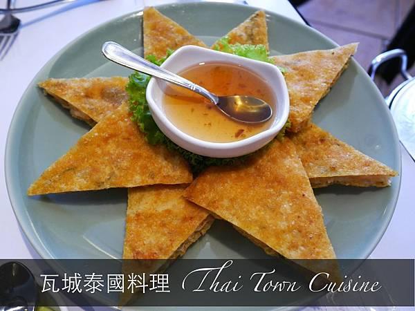 瓦城泰國料理.jpg