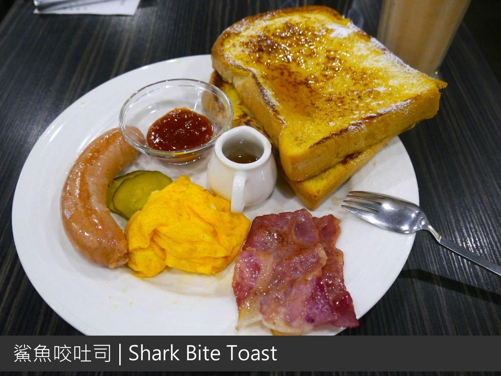 鯊魚咬吐司 shark bite toast.jpg