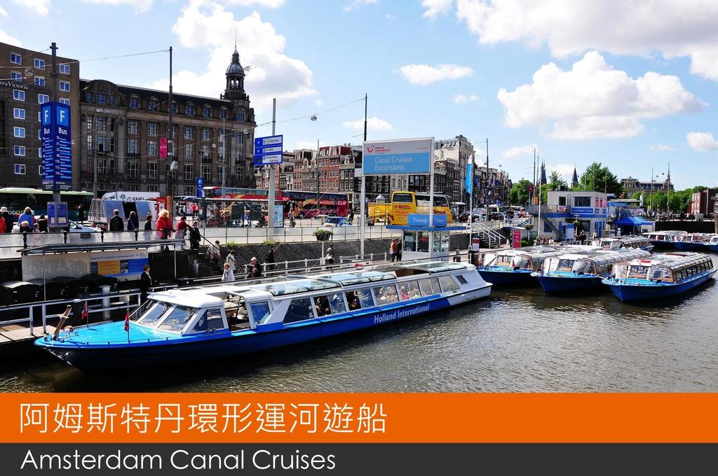 阿姆斯特丹環形運河遊船tittle.jpg