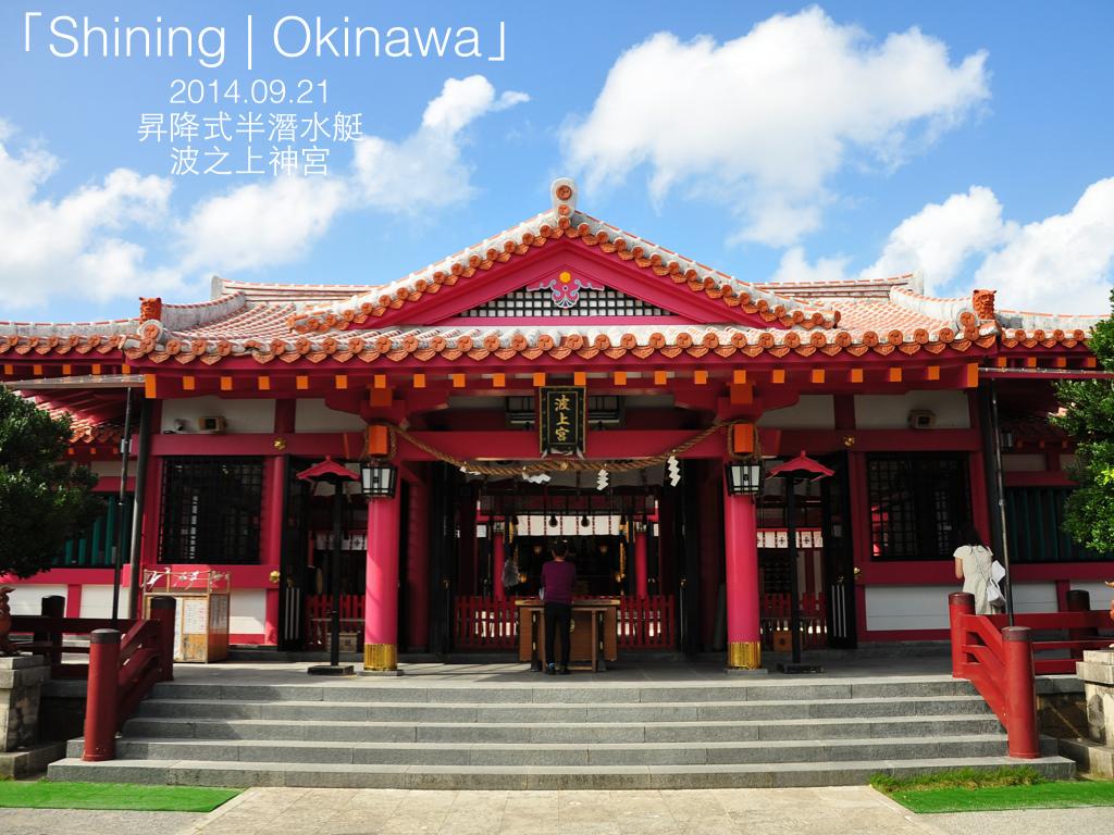shining okinawa tittle.002.jpg