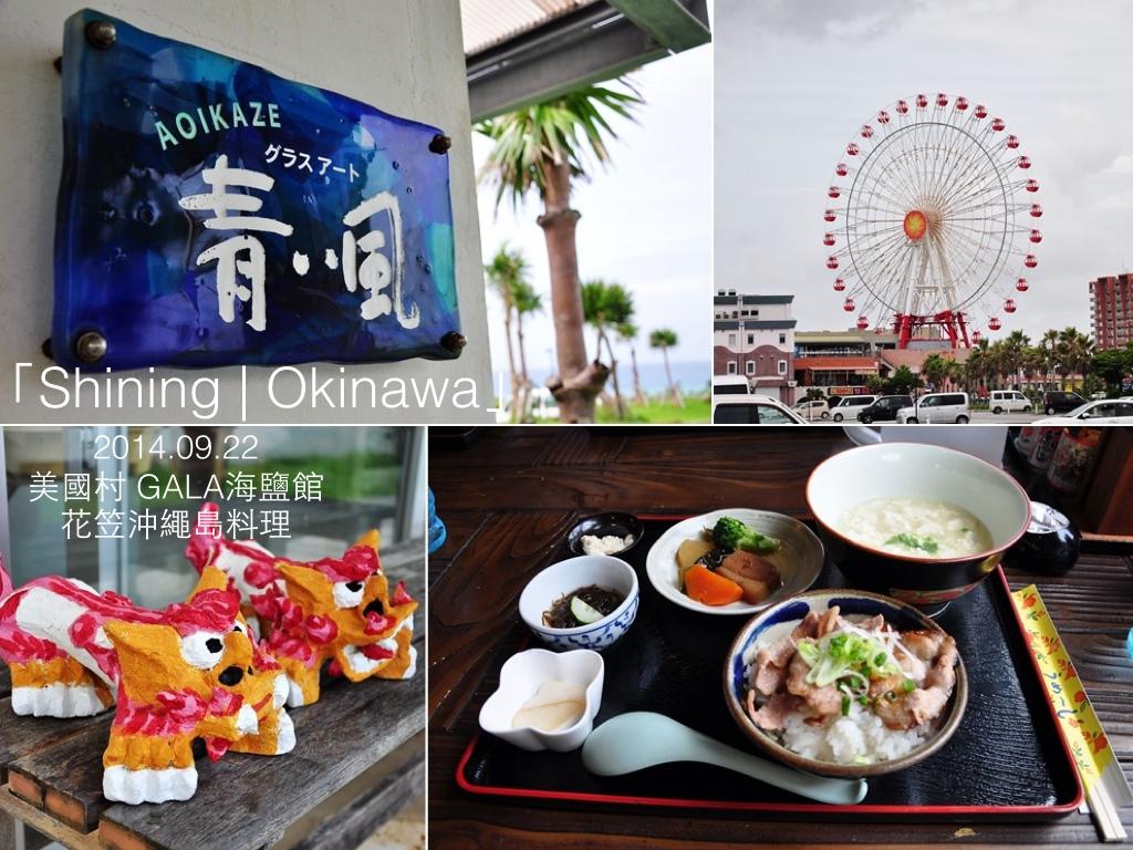 shining okinawa tittle.day 2-02.jpg