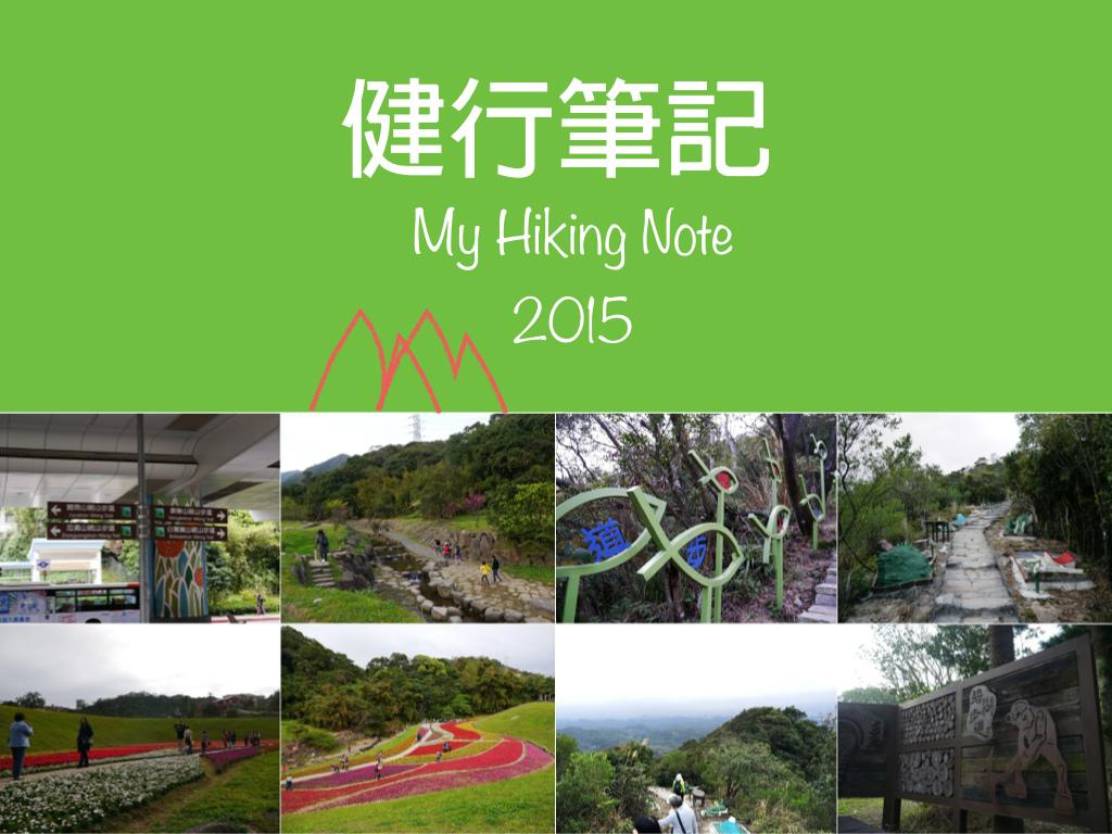 My Hiking Note.001.jpg