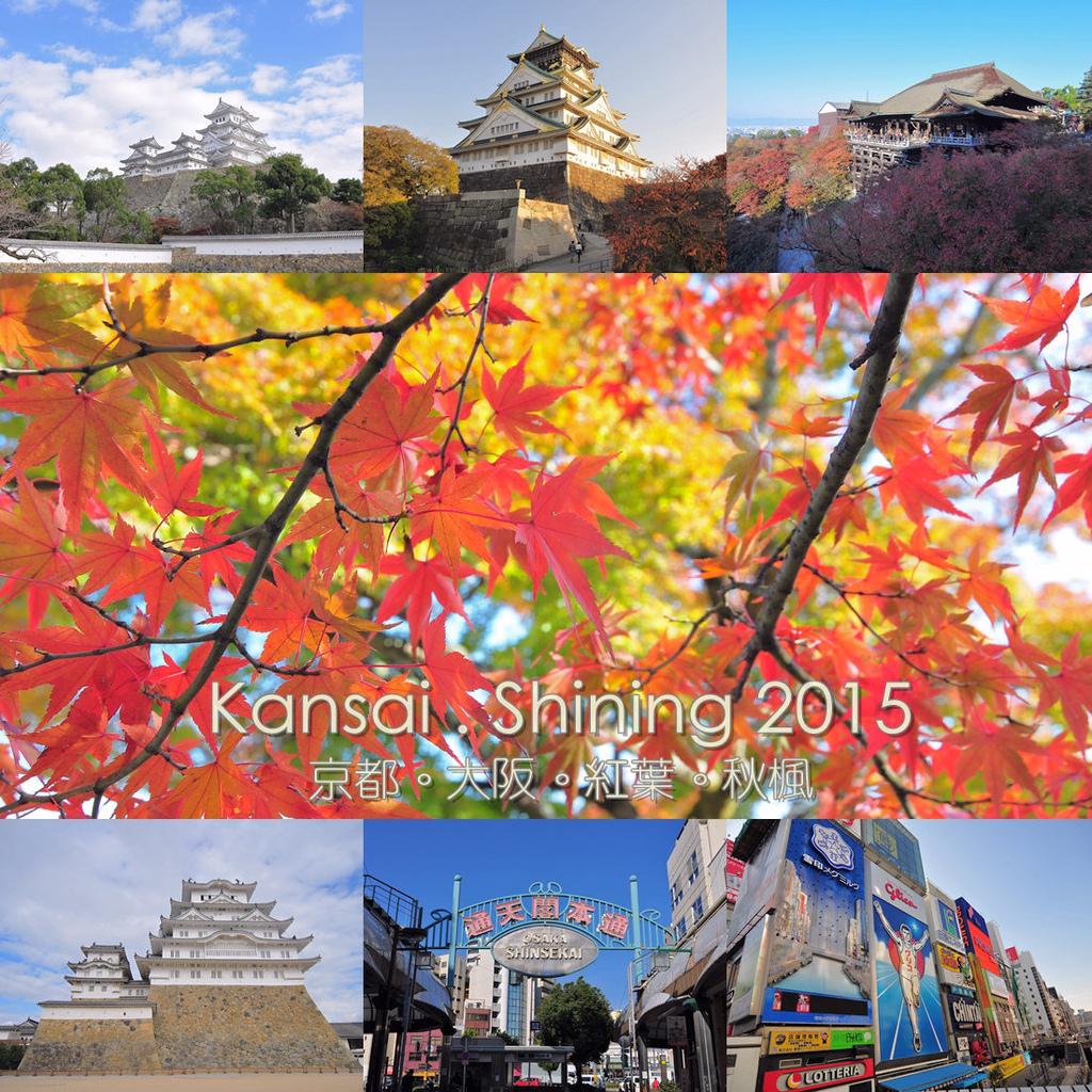 Kansai Shing 2015 tittle.jpg