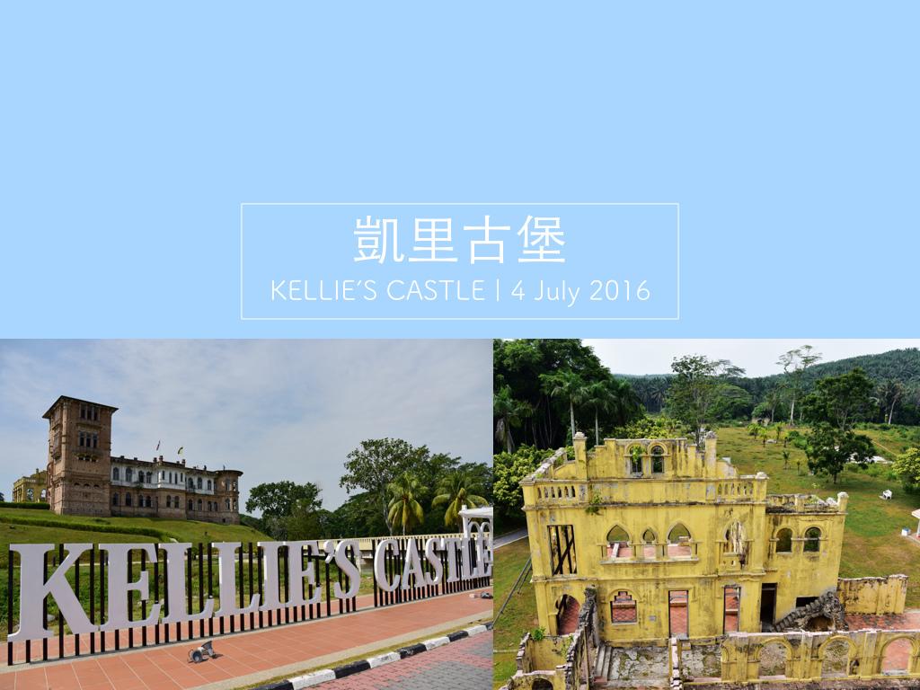 2016 07 怡保旅遊.002.jpeg