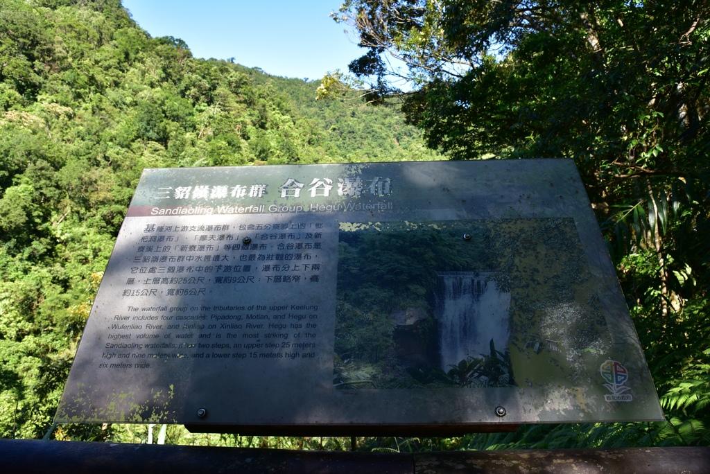 三貂嶺瀑布群步道 23.jpg