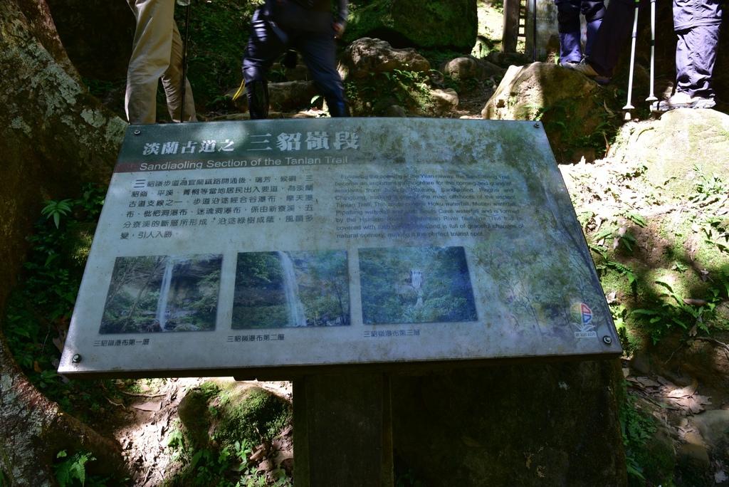 三貂嶺瀑布群步道 32.jpg