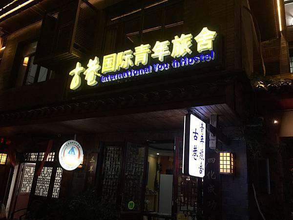5-2古巷青旅