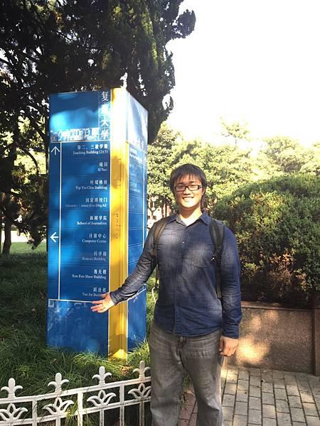 復旦大學-路標.JPG