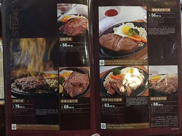 豪尚豪菜單1.JPG