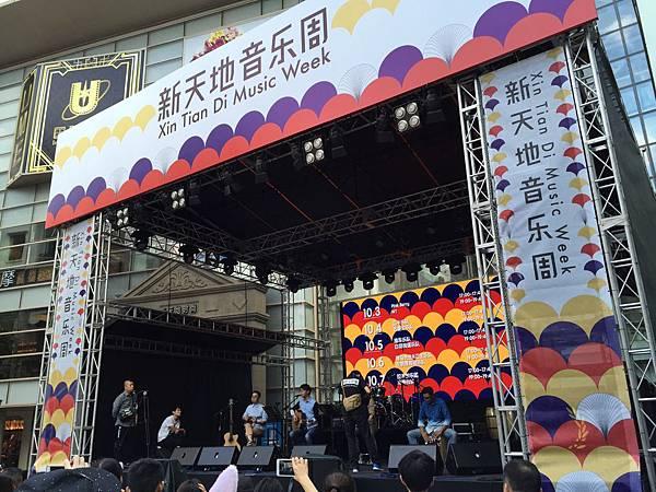 新天地音樂周.JPG