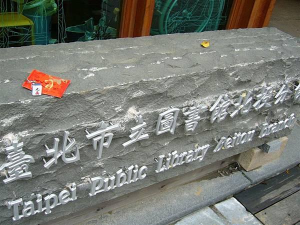 台北市立北投圖書館 (51).jpg