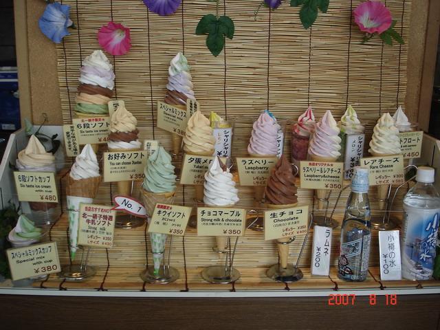 小樽冰淇淋