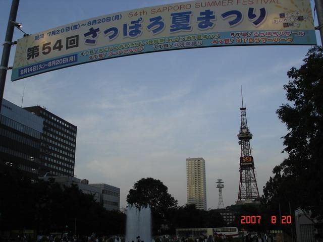 大通公園  夏之祭
