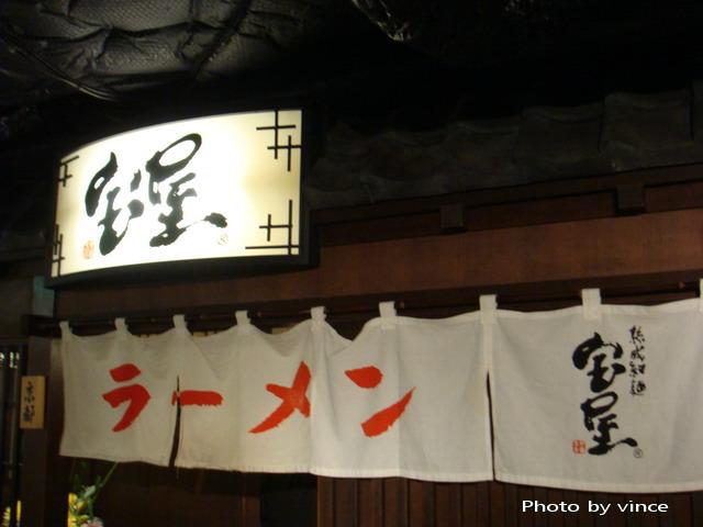 寶屋拉麵店