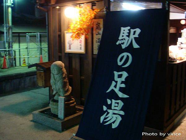 京福嵐山站  足湯