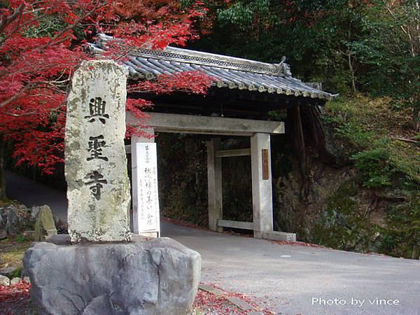 興聖寺 石門