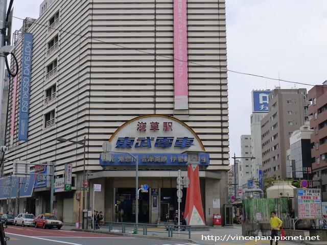 東武淺草車站