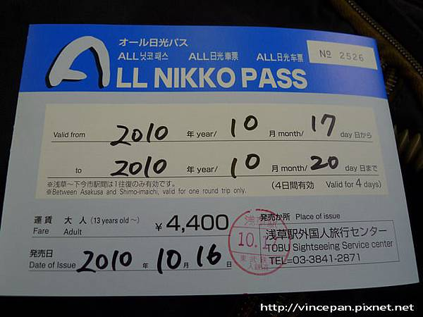 東武日光通票ALL NIKKO PASS