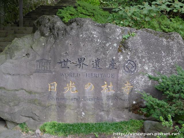 世界遺產 日光的社寺
