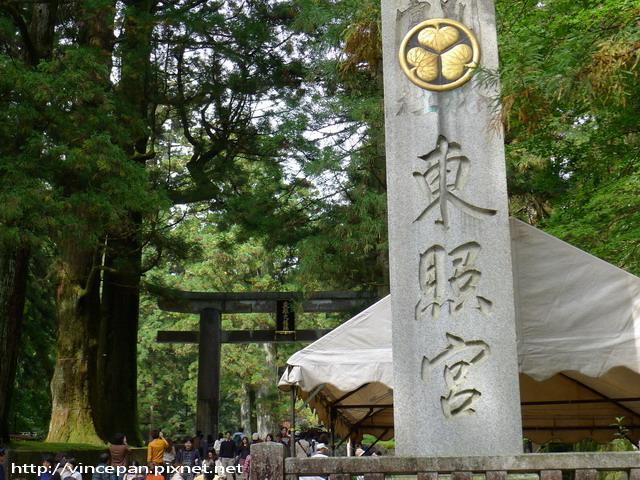 東照宮 寺名石碑