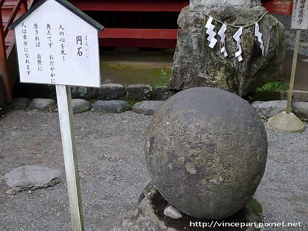 二荒山神社 圓石