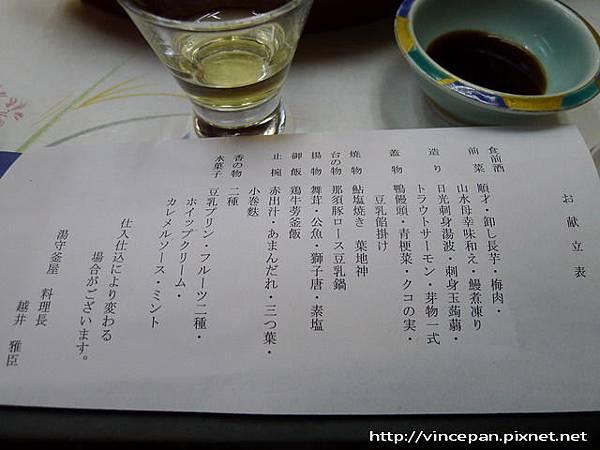 湯守釜屋 菜單