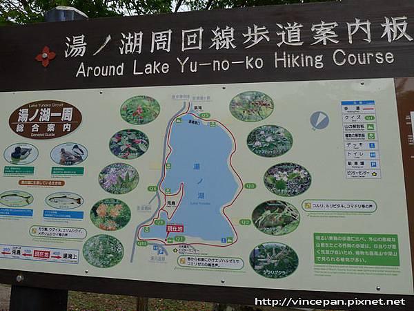 湯之湖  步道圖