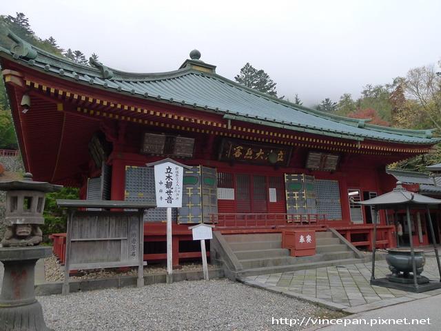 中禪寺 立木觀音堂