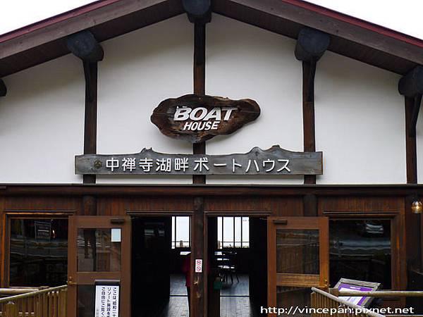 中禪寺湖畔 船屋