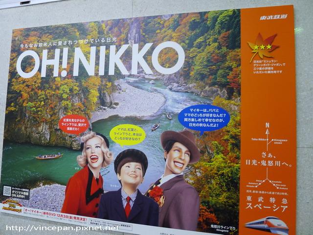 Nikko is Nippon 海報