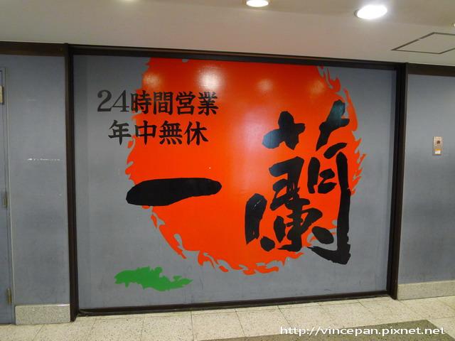 一蘭拉麵 廣告