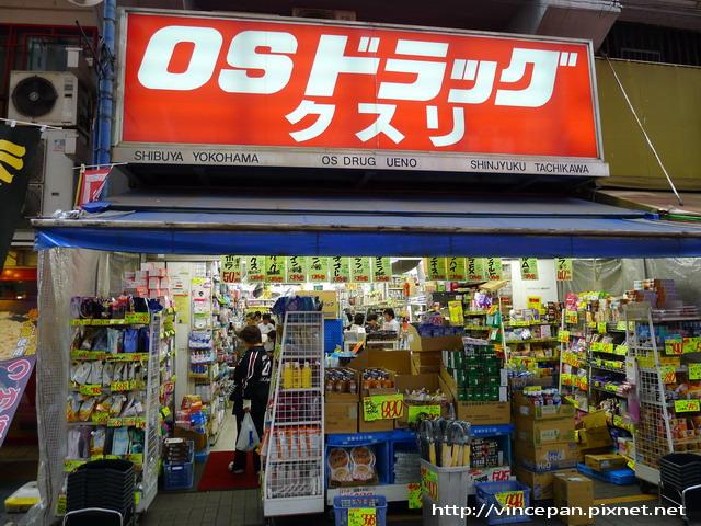 阿美橫町 藥妝店