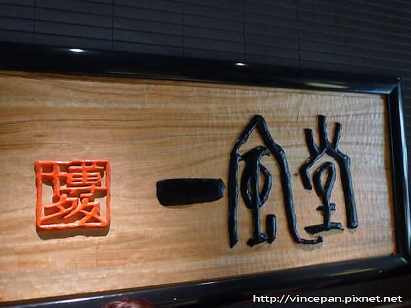 一風堂拉麵 Logo