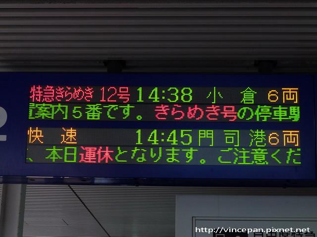 特急列車時刻