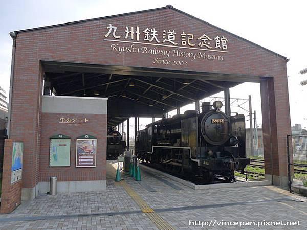 九州鐵道記念館