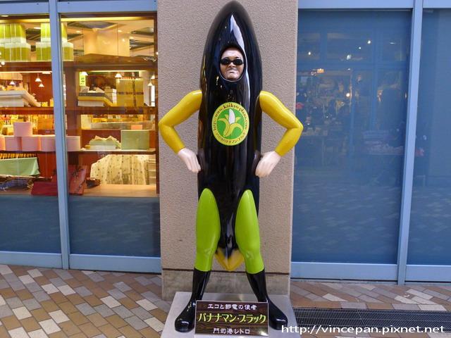 香蕉人 黑