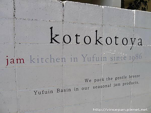 kotokotoya果醬工房